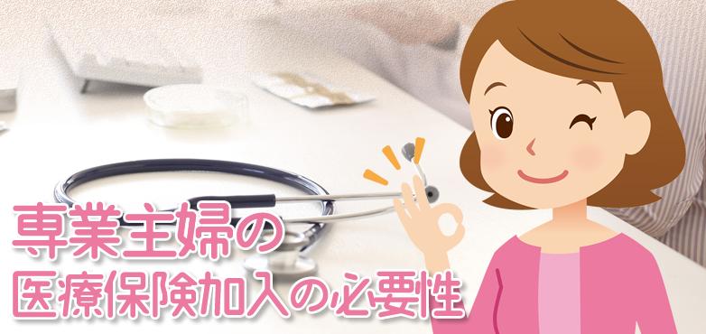 専業主婦と医療保険