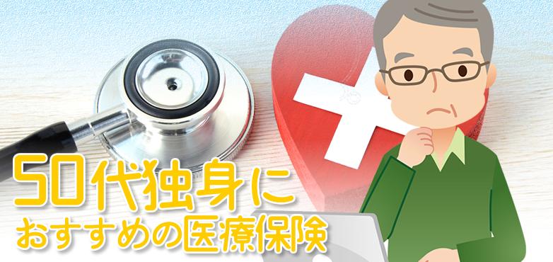 50代独身おすすめ医療保険