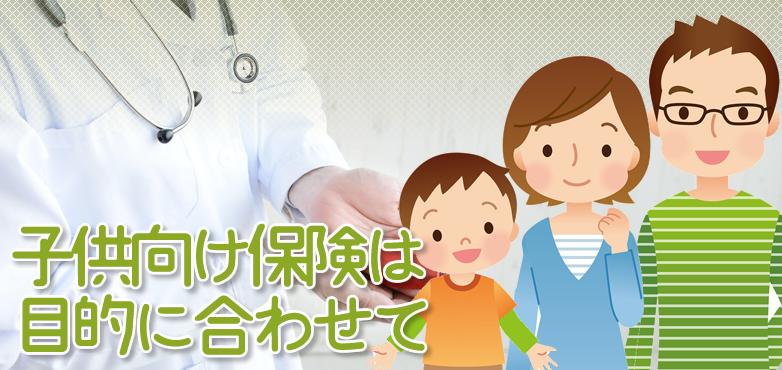 子供保険は目的に合わせる選ぶ