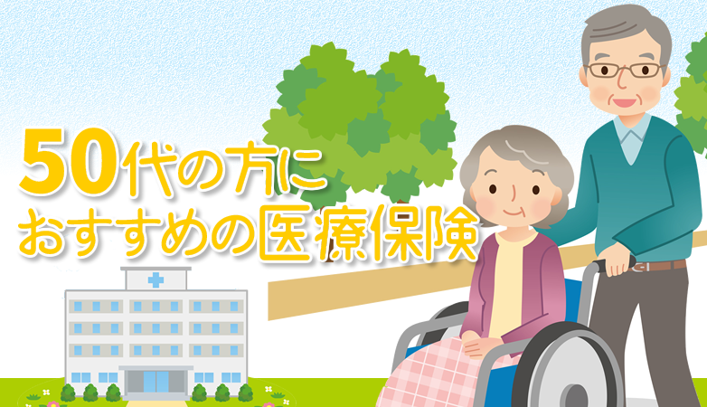 50代のための保険ランキング