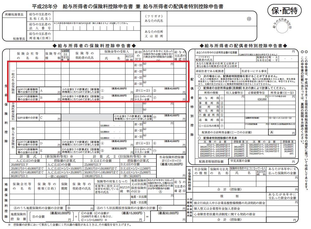 確定申告時の申請資料