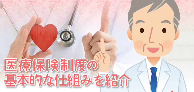 医療保険制度の仕組み
