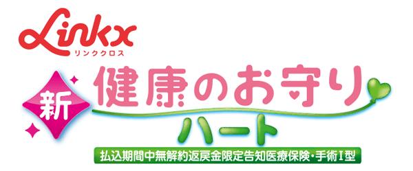 損保ジャパン日本興亜ひまわり生命「新 健康のお守り ハート」