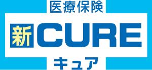オリックス生命「新CURE」