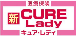 オリックス生命「新CURE Lady」