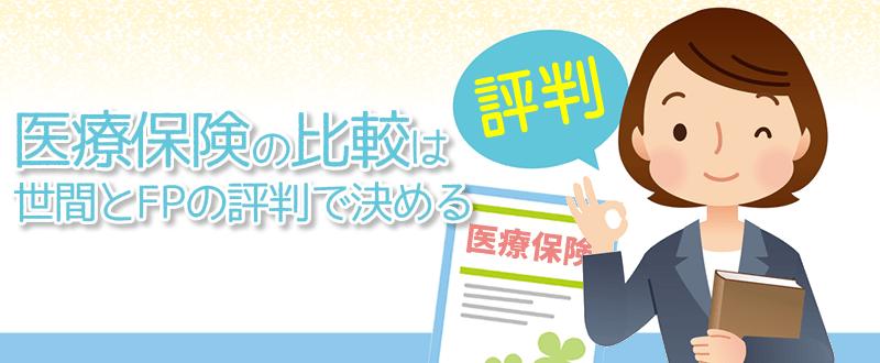 口コミとFP(ファイナンシャルプランナー)