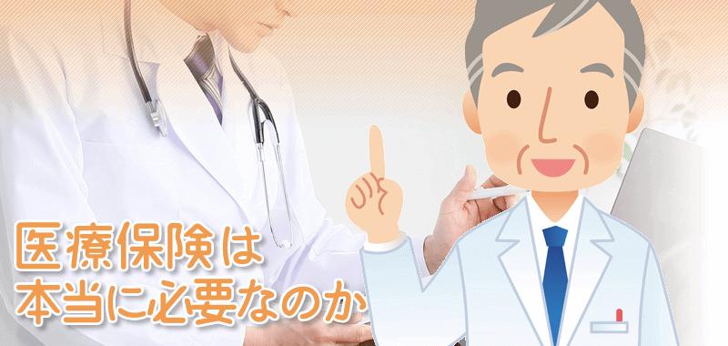 本当に医療保険は必要なのか?