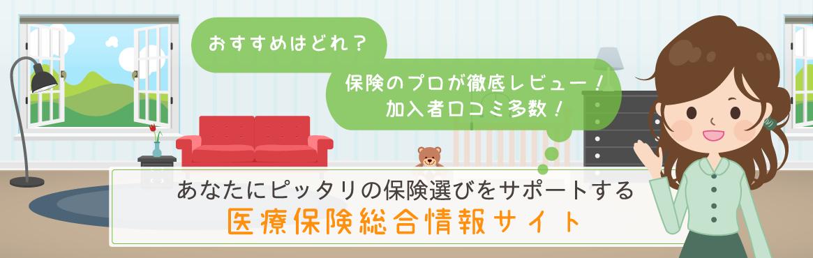 医療保険おすすめ.com