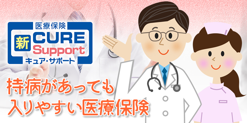 引受基準緩和型の医療保険