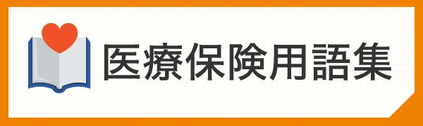医療保険おすすめ.com SP